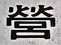 營 Chinese Traditional & Japanese Kyujitai.jpg