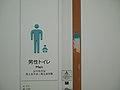 男性トイレ (8034401676).jpg
