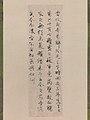 "白居易作「醉吟先生傳」断簡-Excerpts from Bai Juyi's ""Biography of a Master of Drunken Poetry"" (Suigin sensei den) MET DP298256.jpg"