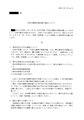行政文書開示請求書の補正について.pdf
