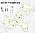 重庆市矿产资源分布略图.png