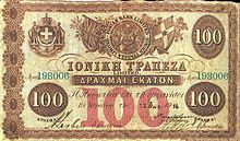 100 Ionian drachmas, 1914, front view.jpg
