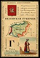 1856. Card from set of geographical cards of the Russian Empire 018.jpg