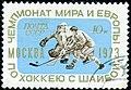 1973. Чемпионат мира и Европы по хоккею с шайбой.jpg