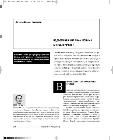 Файл:2007 N Litvinov Aviation Brands C1 Brand Management.pdf