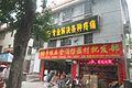 47 SZ 深圳 Shenzhen 龍崗 Longgang 西環路 Xihuan Road June 2017 IX1 bus 123 view 07.jpg