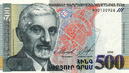 500 Armenian dram - 1999 (obverse).png