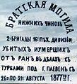 63 Углицки и 64 Казански полк9.jpg