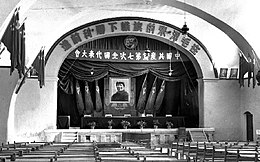 7th National Congress of the Communist Party of China 1.jpg