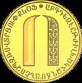 AM-2013-5000dram-AlphabetAu-b19.png
