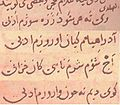 A Sample Pahlavi poem from the Safina-yi Tabriz.jpg