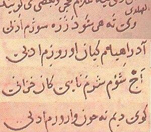 Safina-yi Tabriz - A sample Fahlavi (regional Iranian dialect poem