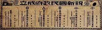 Wang Jingwei regime - Advertisement of congratulation towards the establishment of the new Nationalist government on Taiwan Nichi Nichi Shimpō