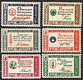 American Credo stamps 4c 1960 issue.jpg