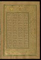 Amir Khusraw Dihlavi - Leaf from Five Poems (Quintet) - Walters W62450B - Full Page.jpg