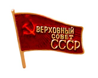 Badges and decorations of the Soviet Union - Image: Badge Supreme Soviet of the Soviet Union