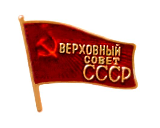 Badge Supreme Soviet of the Soviet Union