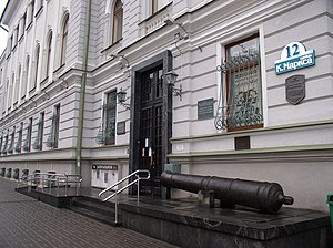 Belarus-Minsk-National museum of history and culture of Belarus-Entrance.jpg