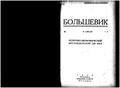 Bolshevik 1926 No7-8.pdf