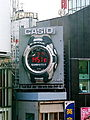 CASIO Giant G-SHOCK in Ginza 2009.jpg