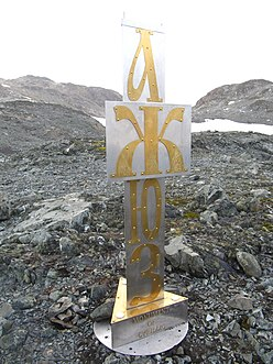Cyrillic Script Monument erected under a joint Bulgarian-Mongolian project in Antarctica Cyrillic monument.jpg