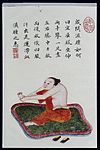 Daoyin technique to cure damp swelling, C19 Chinese MS Wellcome L0039782.jpg