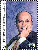 Dhirubhai Ambani 2002 stamp of India.jpg