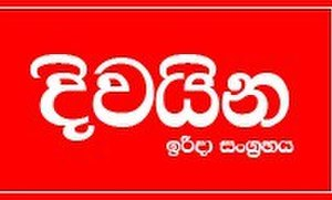 Divaina - Image: Divaina logo