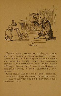 kurvikas Venäjän kieli suuri