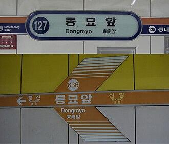 Dongmyo station - Dongmyo Station