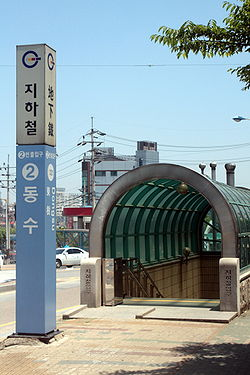 Dongsu Station-Exit no.2.JPG