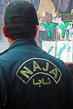 Dramatic (Shabih) - November 14,2013 - Muharram 10,1435 - NAJA police of Iran - Main Street of Nishapur (Edited).jpg