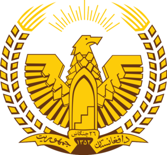 Republic of Afghanistan - Image: Emblem of Afghanistan (1974 1978)Gold