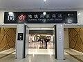 Entrance No.11 of Nanjing South Railway Station.jpg