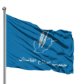 Eslah flag.png