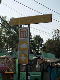 Estacion Autobuses del Norte 01.jpg