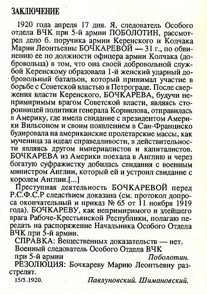 File:Execution of Maria Bochkareva.jpg