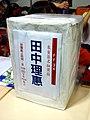 FF34 Rie Tanaka's signature raffle box 20190727.jpg