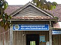 Facade of Police Station - Koh Trong Island - Mekong River - Kratie - Cambodia (48393107767).jpg