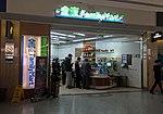 FamilyMart store at the departure floor of ZBAA T3 (20171108160527).jpg