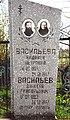 Fedurino Vacha NNov Headstone 8175.jpg