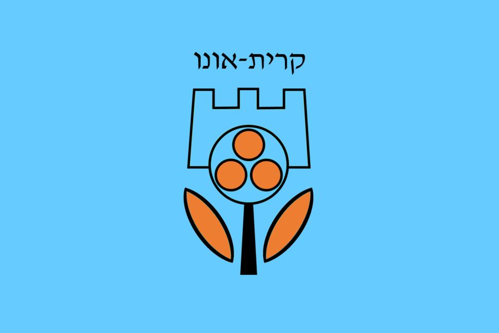 Flag of Kiryat Ono