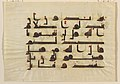 Folio from a Qur'an (8th-9th century) Sura 48.jpg