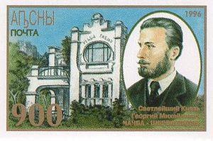 Prince Giorgi Mikhailovitch Shervashidze - In 1996, the Abkhazian post issued a commemorative stamp for Prince Giorgi.