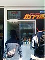 GunPla-Yaki @ GUNDAM Cafe.jpg