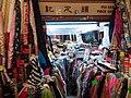 HK 上環 Sheung Wan 西港城 Western Market 花布街 Cloth shop January 2019 SSG 03.jpg