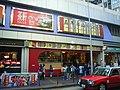 HK Aberdeen Chengtu Road 成都道 Carnival Seafood Restaurant n 茶軒 Odeon Taiwanese Cafe DAB.JPG