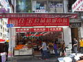 HK Central Wellington Street Kai Bo Food Supermarket Aug-2012.JPG