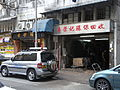 HK Jordan 官涌街 Kwun Chung Street Recycle business shop.jpg