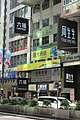 HK MK 旺角 Mongkok Nathan Road 687-689 彌敦道 Cornwall Court 嘉禾大廈 shop signs Chow Sang Sang Tai Fook jewellery April 2017 IX1.jpg